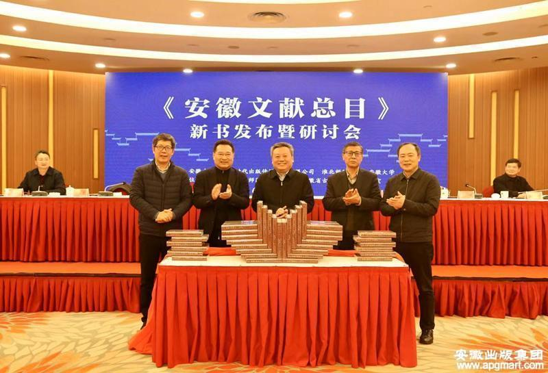 20210206 《安徽文献总目》新书发布会.jpg
